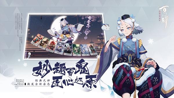 阴阳师百闻牌最新版 v1.0.11307 安卓版 1