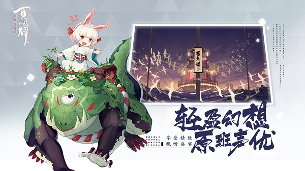 阴阳师百闻牌最新版 v1.0.11307 安卓版 0