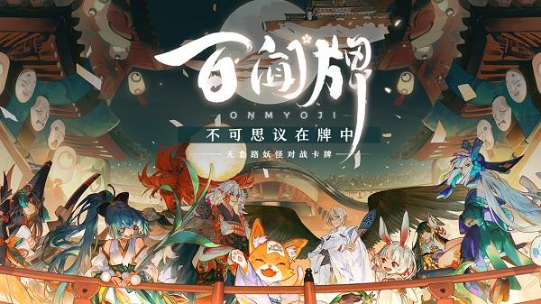 阴阳师百闻牌最新版 v1.0.11307 安卓版 2