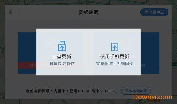 高德地�D林志玲�Z音包 最新版 0