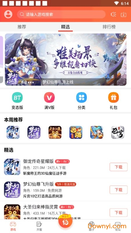 c游游戲盒子手機版 v2.2.2 安卓最新版 0