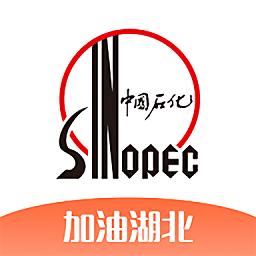 中國石化加油湖北軟件