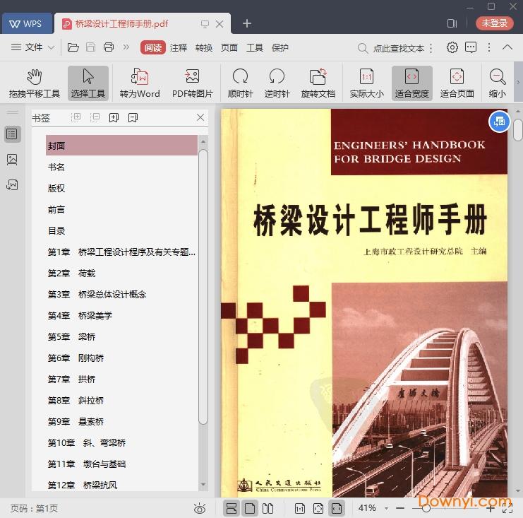 桥梁设计工程师手册  0