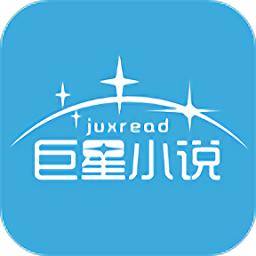 巨星小说app