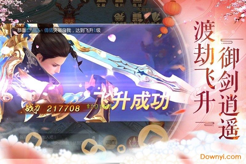 天生不凡小米游戏 v1.0.51 安卓最新版0