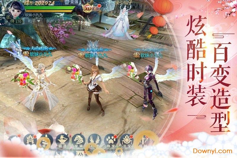 天生不凡小米游戏 v1.0.51 安卓最新版2