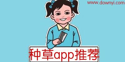 种草app