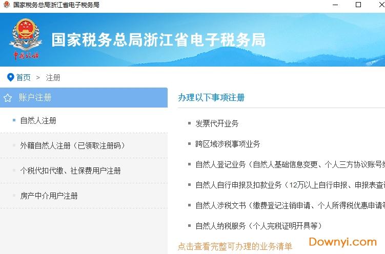 国家税务总局浙江省电子税务局 v1.0390202 最新版 0