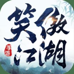 新笑傲江湖腾讯手游