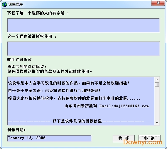 爱普生r230打印机清零软件中文版 官方免费版 0