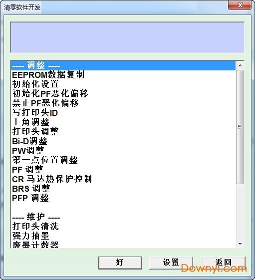 爱普生r330打印机清零软件中文版 绿色免费版 0