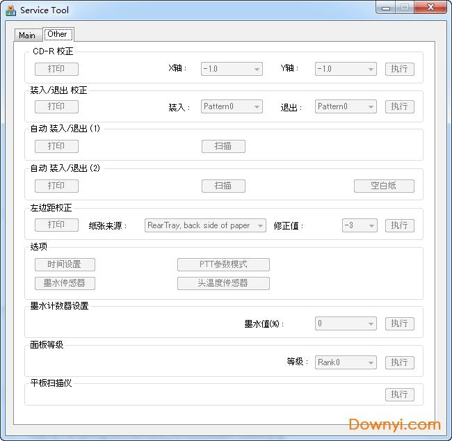 佳能mp288清零软件最新版 官方正版 0