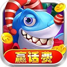 真人捕鱼比赛手机版v8.0.19.7.0 安卓版