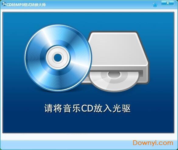 cd转mp3格式转换大师破解版