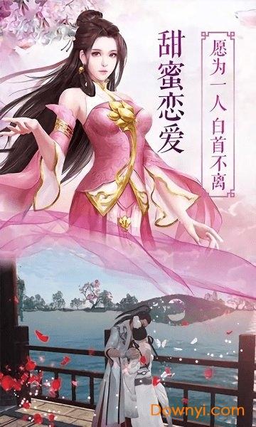 剑歌3游戏下载