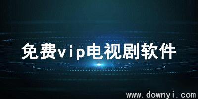 免vip看���≤�件
