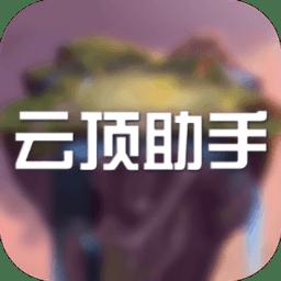 云顶之弈助手app
