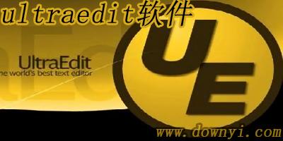 ultraedit软件_ultraedit破解版下载_ultraedit绿色版下载