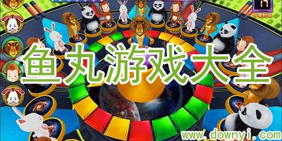 鱼丸游戏所有版本_鱼丸游戏大全免费版_鱼丸游戏破解版下载
