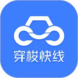 天津出行穿梭快线软件