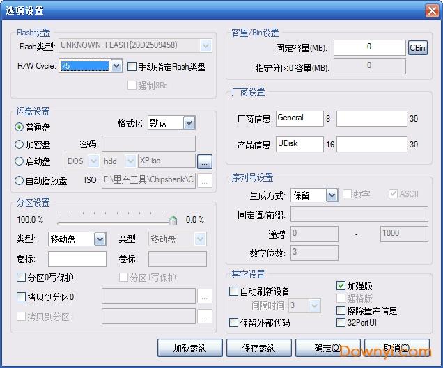 芯邦cbm2199a u盘量产工具 v7100 绿色中文版 0