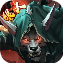 狼火传奇游戏