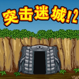 突击迷城2修改属性破解版