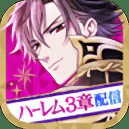 魔界王子和魅惑的梦魇手游