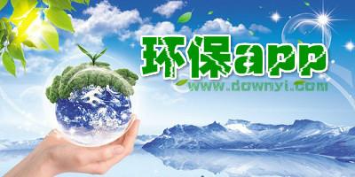 环保app