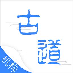 古道药材机构版app