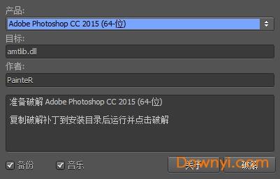 photoshop cc2015破解补丁