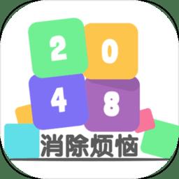 2048消除烦恼最新版