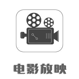 电影放映软件