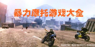 暴力摩托游戏大全_暴力摩托单机中文版_暴力摩托破解版下载