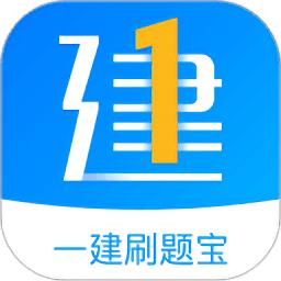 一建刷题宝appv1.0.0 安卓版