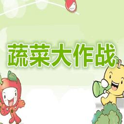 蔬菜大作战无限钻石版