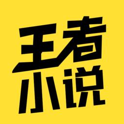 王者小说免费阅读