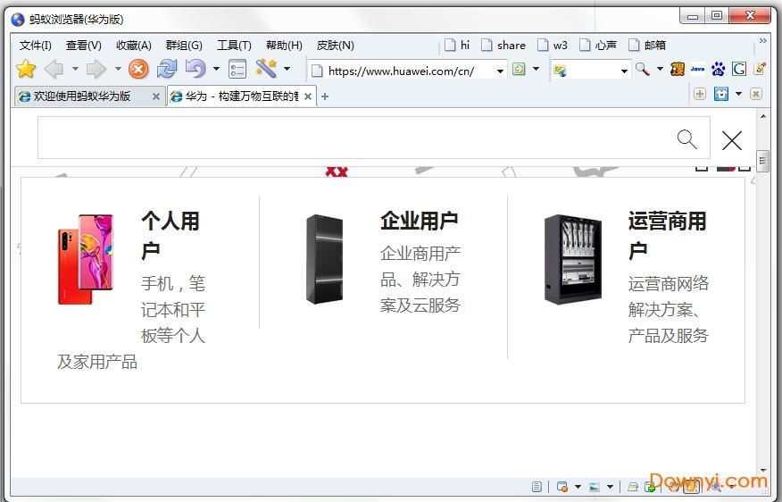 蚂蚁浏览器华为版 v9.0.0.369 绿色免安装版 0