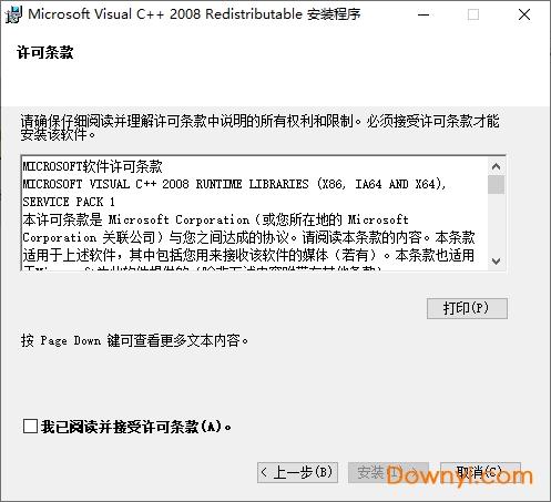 vcredist 2008 sp1 x86版 绿色版 0
