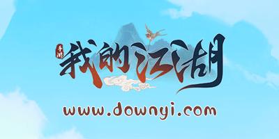 我的江湖破解版手游_我的江湖安卓版_我在江湖新版手游下载