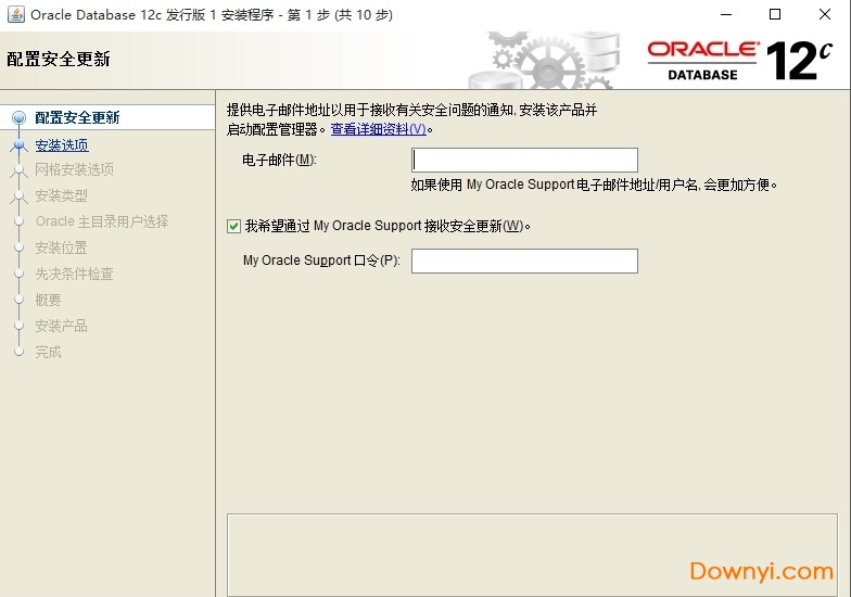 oracle12c数据库
