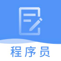 程序员题库软件v1.0.0 安卓版
