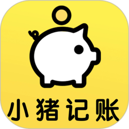 小猪记账app