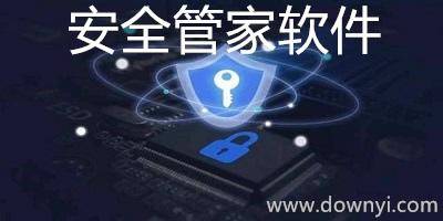 安全管家软件