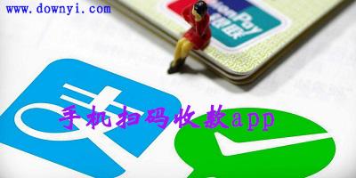 手机扫码收款软件下载_扫码收款app_安卓扫码收款软件排行