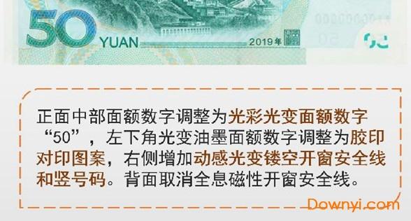 新版第五套人民币图片