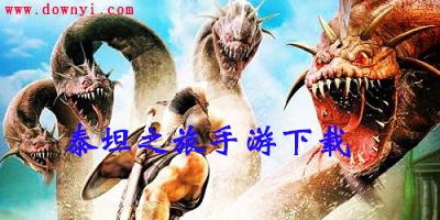 泰坦之旅手游官方安卓版下载_泰坦之旅手机中文破解版_电脑版泰坦之旅