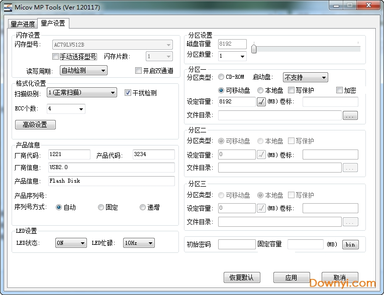 迈科微mw8259量产工具 v8.2_0306 最新版 0