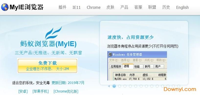 无flash版蚂蚁浏览器myie v9.0.0.380 绿色免安装版 0