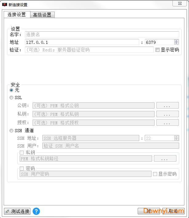 redis desktop manager中文版